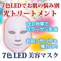 7色LED美容マスク