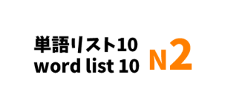 JLPT N2 word list 10-日本語能力試験N2級単語リスト10-