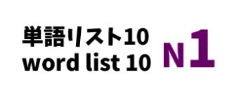 JLPT N1 word list 10 -日本語能力試験N1級単語リスト10-