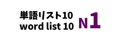 【N1】JLPT N1 word list 10 -日本語能力試験N1級単語リスト10-