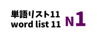 JLPT N1 word list 11 -日本語能力試験N1級単語リスト11-