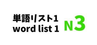 JLPT N3 word list 1 -日本語能力試験N3級単語リスト1-