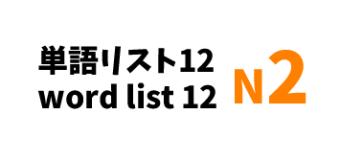 JLPT N2 word list 12-日本語能力試験N2級単語リスト12-