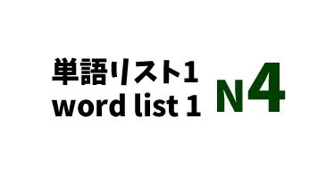 【N4】JLPT N4 word list 1 -日本語能力試験N4級単語リスト1-