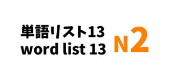 JLPT N2 word list 13-日本語能力試験N2級単語リスト13-