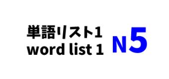 JLPT N5word list 1 -日本語能力試験N5級単語リスト1-