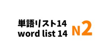 JLPT N2 word list 14-日本語能力試験N2級単語リスト14-