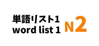 【N2】JLPT N2 word list 1 -日本語能力試験N2級単語リスト1-