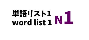【N1】JLPT N1 word list 1 -日本語能力試験N1級単語リスト1-