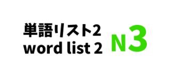 JLPT N3 word list 2 -日本語能力試験N3級単語リスト2-
