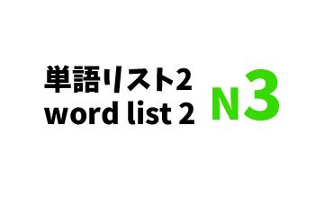 【N3】JLPT N3 word list 2 -日本語能力試験N3級単語リスト2-