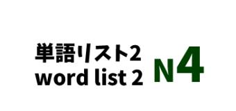 JLPT N4 word list 2 -日本語能力試験N4級単語リスト2-