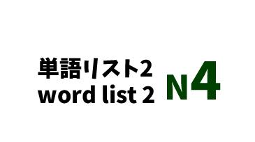 【N4】JLPT N4 word list 2 -日本語能力試験N4級単語リスト2-