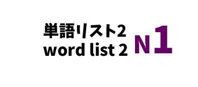【N1】JLPT N1 word list 2 -日本語能力試験N1級単語リスト2-