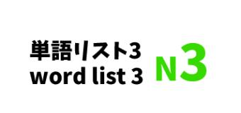 JLPT N3 word list 3 -日本語能力試験N3級単語リスト3-