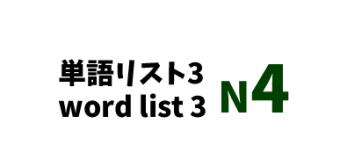 JLPT N4 word list 3 -日本語能力試験N4級単語リスト3-