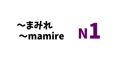 【N1】~まみれ /~mamire