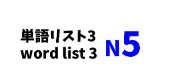 JLPT N5word list 3 -日本語能力試験N5級単語リスト3-