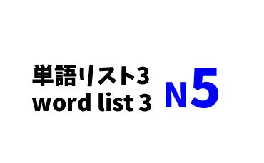【N5】JLPT N5word list 3 -日本語能力試験N5級単語リスト3-