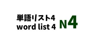 JLPT N4 word list 4 -日本語能力試験N4級単語リスト4-
