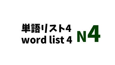 【N4】JLPT N4 word list 4 -日本語能力試験N4級単語リスト4-