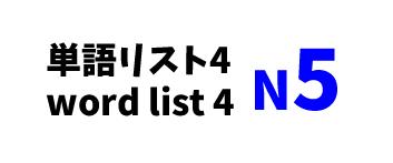 【N5】JLPT N5word list 4 -日本語能力試験N5級単語リスト4-