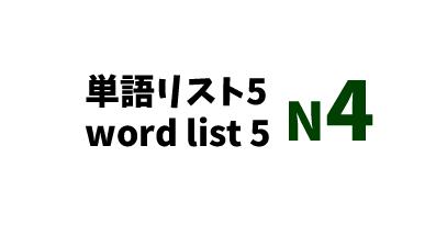 【N4】JLPT N4 word list 5 -日本語能力試験N4級単語リスト5-