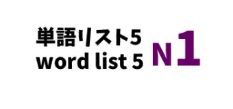 JLPT N1 word list 5 -日本語能力試験N1級単語リスト5-