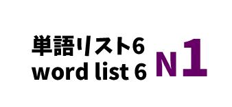 【N1】JLPT N1 word list 6 -日本語能力試験N1級単語リスト6-
