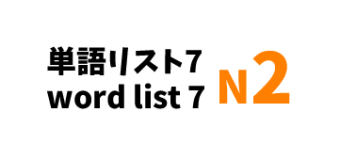 JLPT N2 word list 7-日本語能力試験N2級単語リスト7-