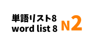 JLPT N2 word list 8-日本語能力試験N2級単語リスト8-