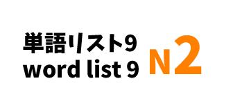 【N2】JLPT N2 word list 9-日本語能力試験N2級単語リスト9-