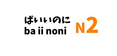 【N2】~ばいいのに /~ba ii noni