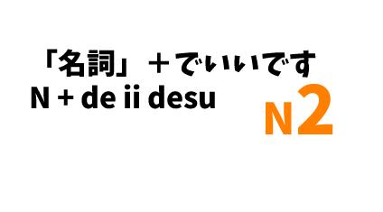 【N2】「名詞」+でいいです/ N + de ii desu