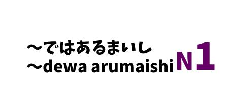 【N1】~ではあるまいし/ ~dewa arumaishi