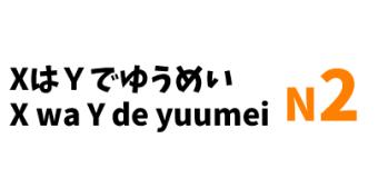 XはYでゆうめい X wa Y de yuumei