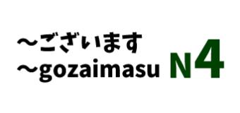 ~ございます ~gozaimasu