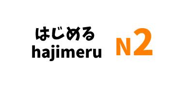 【N2】~はじめる /~hajimeru