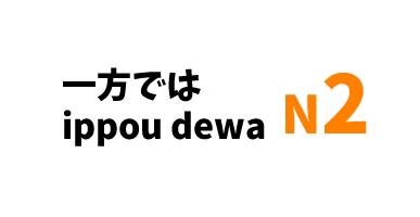 【N2】一方では/ ippou dewa