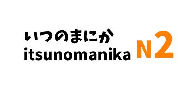 【N2】いつのまにか /itsunomanika