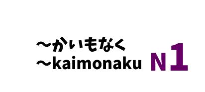 ~かいもなく ~kaimonaku