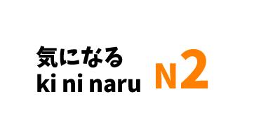 【N2】気になる /ki ni naru
