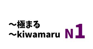 ~極まる ~kiwamaru
