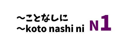 ~ことなしに~koto nashi ni