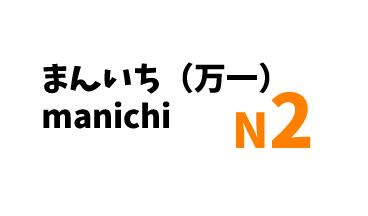 まんいち(万一) manichi