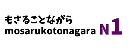 ~もさることながら ~ikanniyorazu