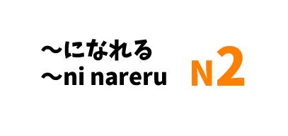 【N2】~になれる/ ~ni nareru