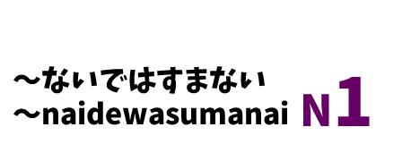 【N1】~ないではすまない /~naidewasumanai