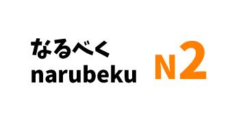 【N2】なるべく/ narubeku