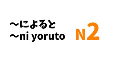 ~によると ~ni yoruto